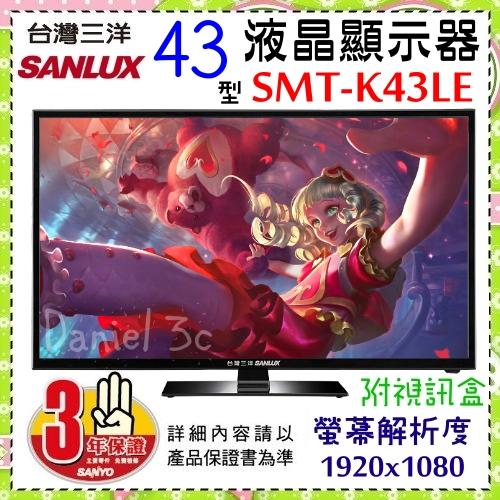 【SANLUX 台灣三洋】43型LED液晶顯示器 附視訊盒《SMT-K43LE》178度超廣角水平可視角度