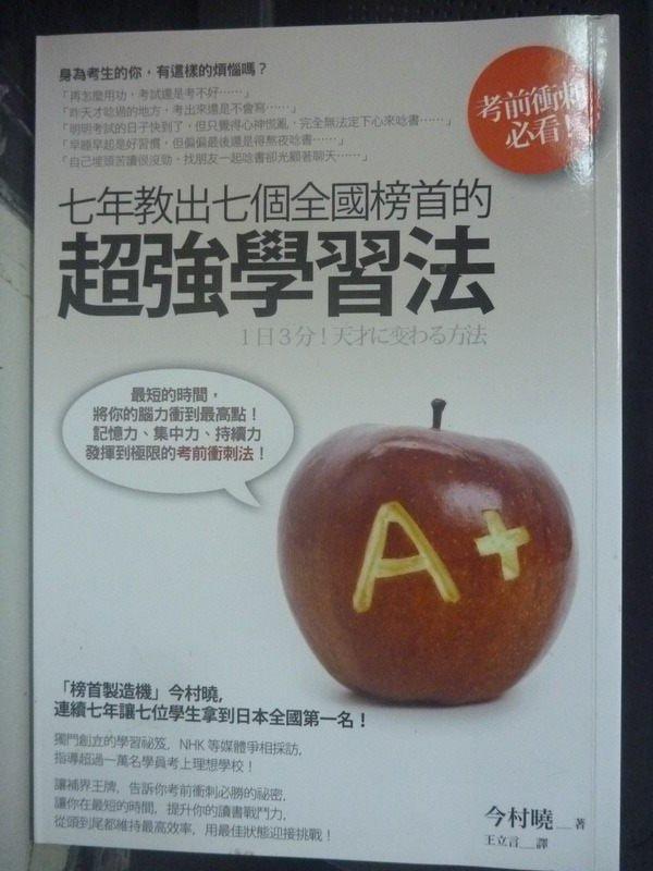 【書寶二手書T6/心理_IMV】七年教出七個全國榜首的超強學習法_今村曉