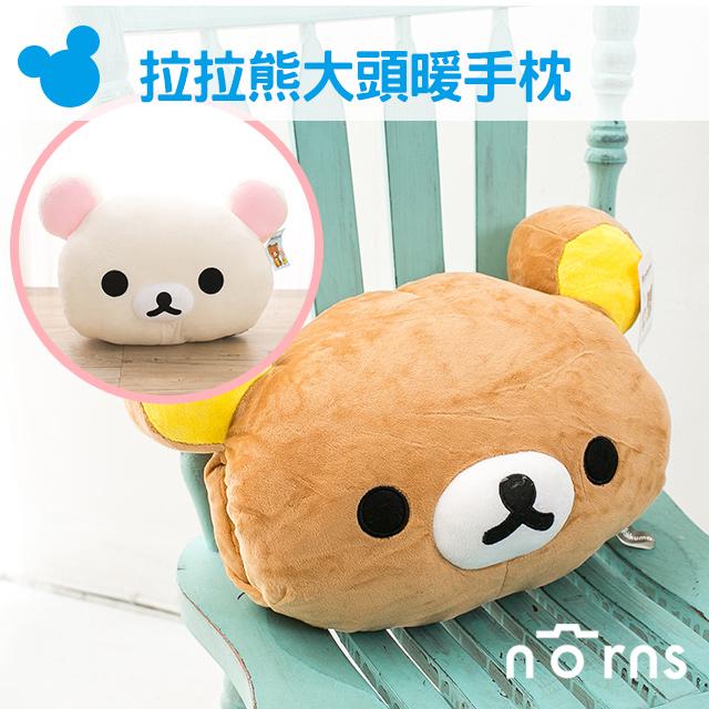 NORNS 【拉拉熊大頭暖手枕】棕色 牛奶熊 白色 懶懶熊 懶妹 RILAKKUMA 玩偶 娃娃 枕頭