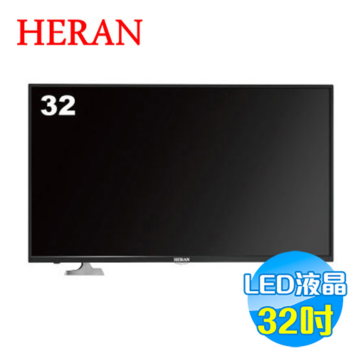 禾聯 HERAN 32吋 LED液晶顯示器 HD-32DF9