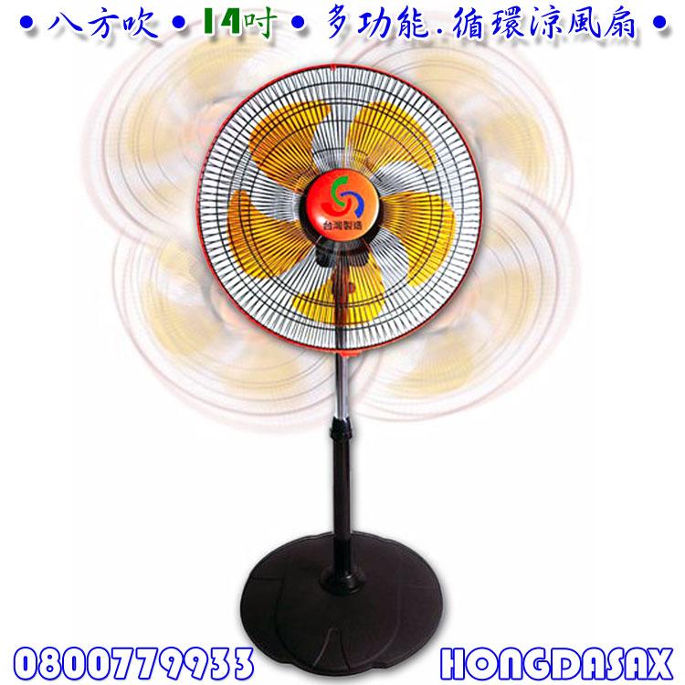 八方吹14吋多功能循環涼風扇(1411)【3期0利率】【本島免運】