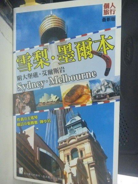【書寶二手書T8/旅遊_IEN】雪梨‧墨爾本_王瑤琴