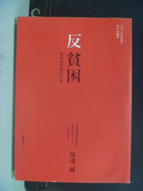 【書寶二手書T5/社會_OMC】反貧困:逃出溜滑梯的社會_湯淺誠 , 蕭秋梅