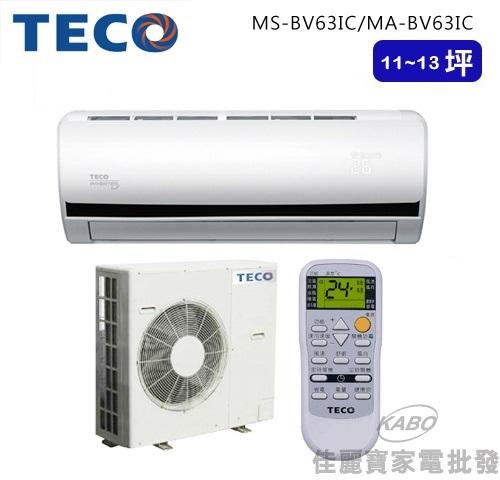 【佳麗寶】-TECO東元11-13坪冷專一對一變頻分離冷氣MS-BV63IC/MA-BV63IC
