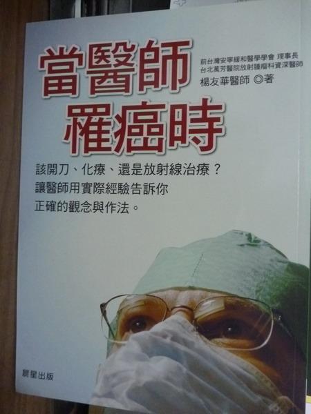 【書寶二手書T8/醫療_PIA】當醫師罹癌時_楊友華