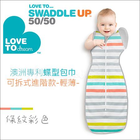 ✿蟲寶寶✿【澳洲 Love To Dream】stage2 SWADDLE UP 50/50專利蝶型包巾-輕薄/條紋彩色