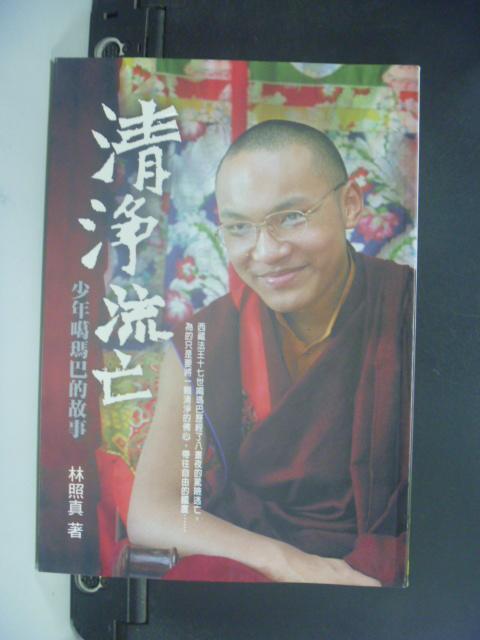 【書寶二手書T3/宗教_NGL】清淨流亡-少年噶瑪巴的故事_林照真