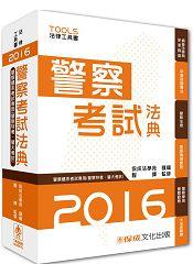 警察考試法典:警察特考.警大考試:2016法律工具書(保成)