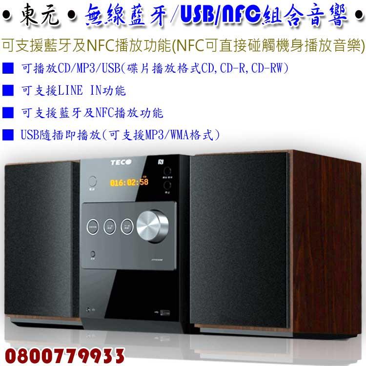 東元無線藍牙/USB/NFC組合音響(628B)【3期0利率】【本島免運】