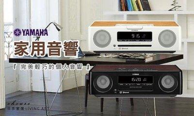 日本原裝 YAMAHA TSX-B235 床頭音響 鬧鐘 支援CD/iPod/iPhone/USB 公司貨 TSX-B232新款
