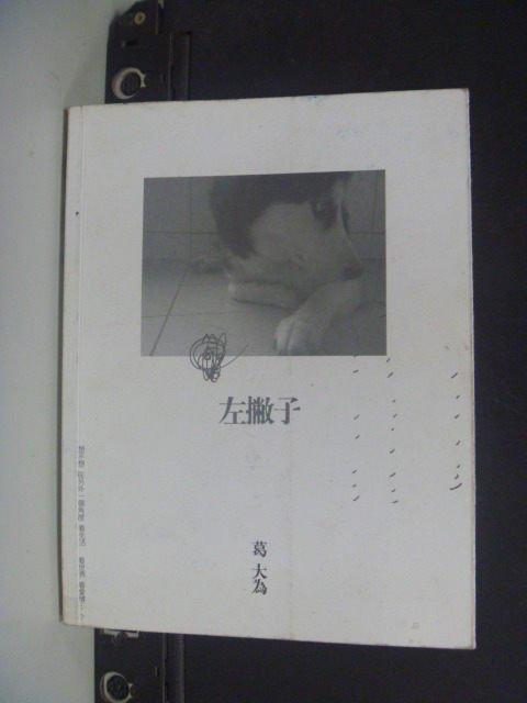 【書寶二手書T1/文學_KJQ】左撇子_葛大為