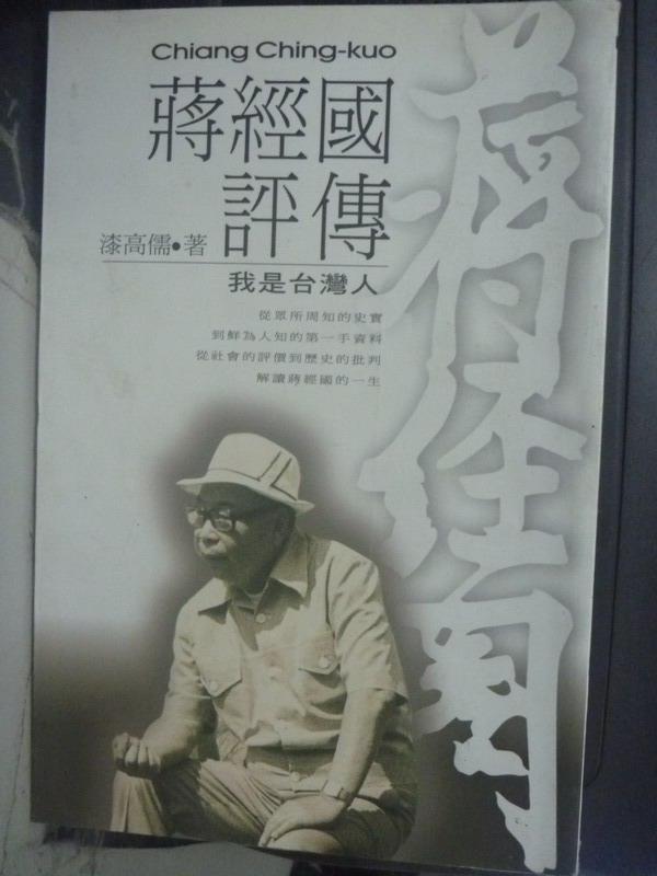 【書寶二手書T5/傳記_QIE】蔣經國評傳_漆高儒
