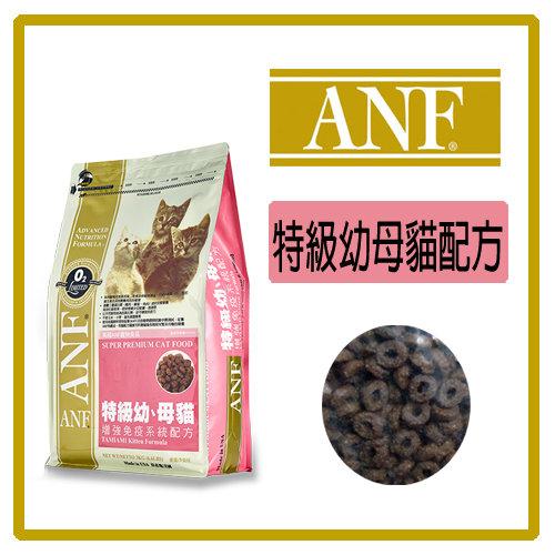 【年終出清】ANF 愛恩富幼貓-1.5KG-特價339元>可超取(A072A01)