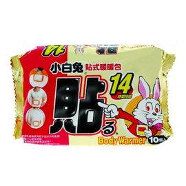 小白兔暖暖包14HR 貼式 10片/包◆德瑞健康家◆