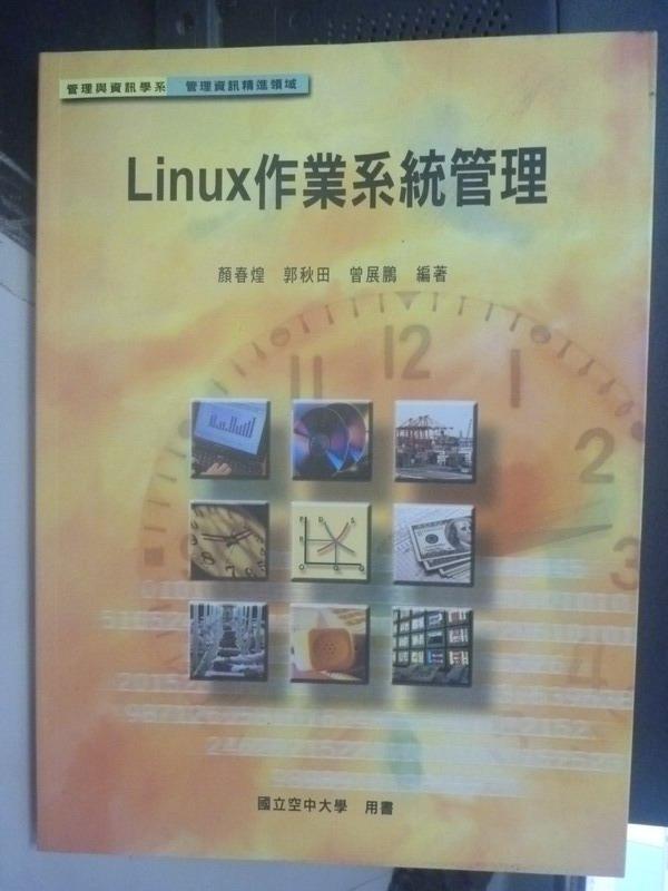 【書寶二手書T2/大學資訊_WDR】Linux作業系統管理_顏春煌