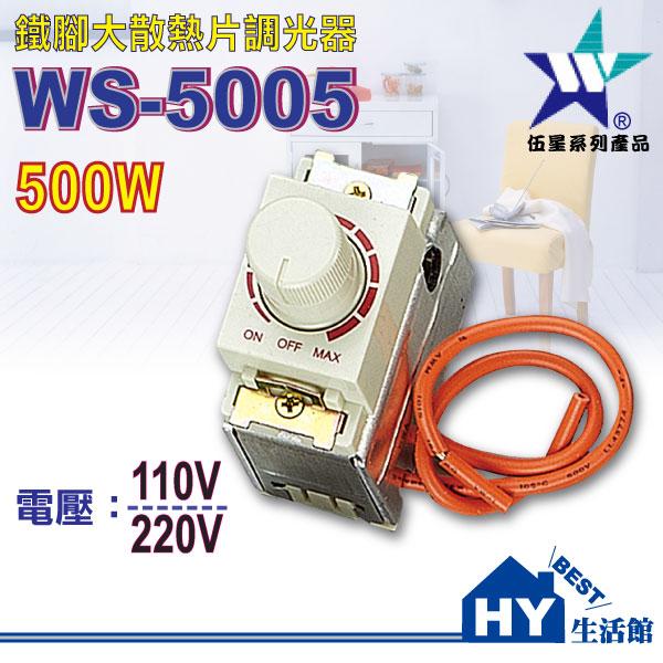 WS-5005鐵腳大散熱片調光器500W《卡式調光器》台灣製 110V -《HY生活館》水電材料專賣店