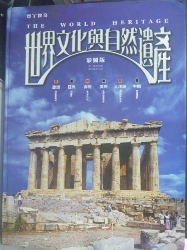 【書寶二手書T1/地理_WDM】世界文化與自然遺產_原價899_李偉