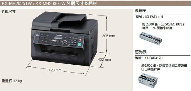 【文具通】Panasonic 國際牌 原廠KX-FAT411H 黑色碳粉匣 適用Panasonic KX-MB2025TW、KX-MB2030TW D2010469