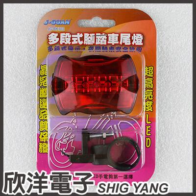 ※ 欣洋電子 ※ J-GUAN 晶冠 多段式腳踏車尾燈 (JG-BK302)