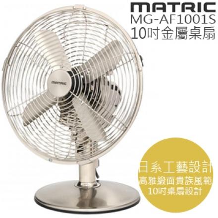 日本松木MATRIC MG-AF1001S Breeze10吋金屬桌扇 公司貨 0利率 免運