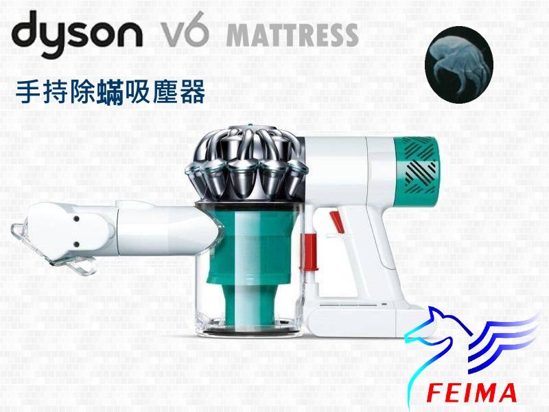 1/20到貨預購中 尾牙熱門商品 Dyson V6 Mattress  無線手持除塵蟎吸塵器 附4吸頭 (同台灣戴森)
