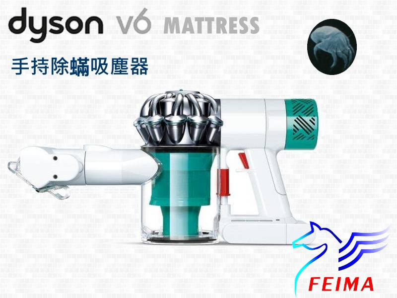 Dyson V6 Mattress  無線手持除塵蟎吸塵器 附4吸頭 (同台灣戴森)