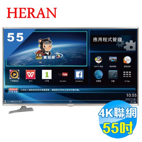 禾聯 HERAN 55吋 4K 智慧聯網 LED 液晶電視 HD-55UDF3