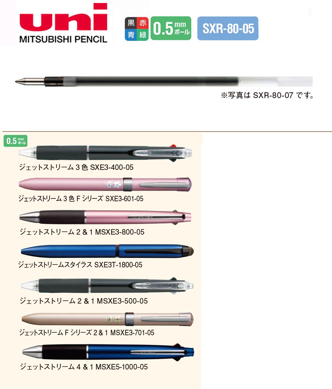 三菱 uni 筆芯SXR-80-05 有四色可選購 (紅色, 藍色, 黑色, 綠色)