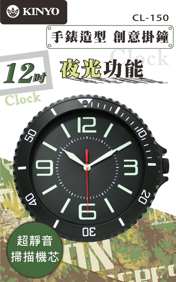 KINYO 耐嘉 CL-150 手錶造型 靜音掛鐘/12吋/壁鐘/掛鐘/時鐘/創意掛鐘/辦公室/居家