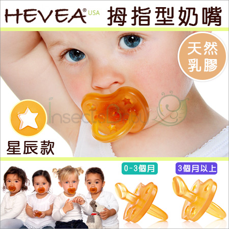 【丹麥Hevea】 0-3m/3m以上 拇指型奶嘴-星辰 100%純天然乳膠 (現+預)
