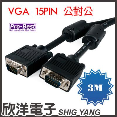 ※ 欣洋電子 ※ PRO-BEST VGA 15公-15公 2919螢幕連接線 3M/米/公尺 (VGA1-CBL-15M15M-3)