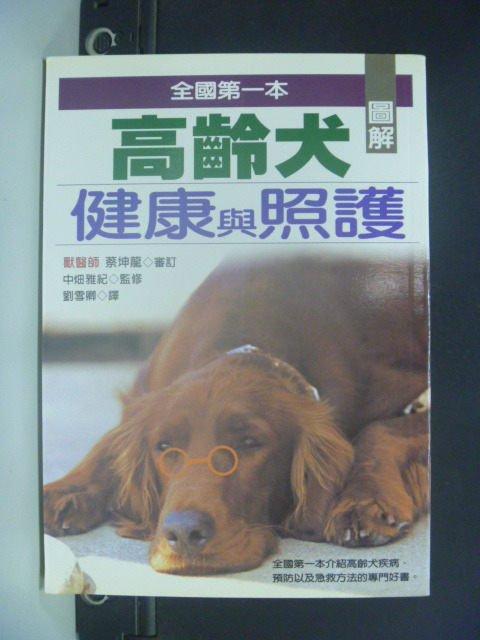 【書寶二手書T5/寵物_GOF】圖解高齡犬健康與照護_中田亞紀/著 , 劉雪卿