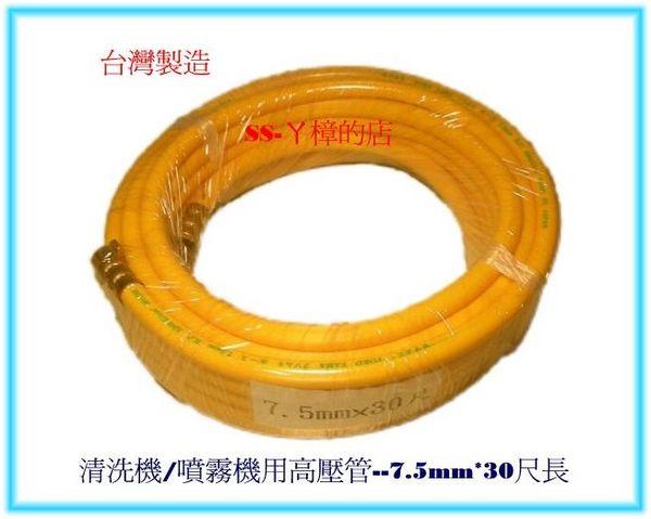 清洗機噴霧機用高壓管--7.5mm*30尺長(含稅價)