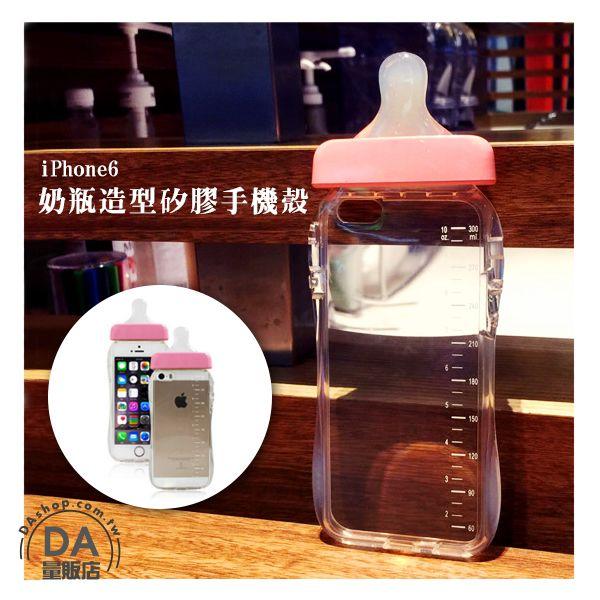 《DA量販店》iphone6 4.7吋 手機殼 奶瓶 粉色 透明 矽膠 奶嘴 軟殼(80-1953)