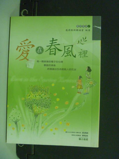 【書寶二手書T1/宗教_NCF】愛在春風裡_原價250_慈濟教師聯