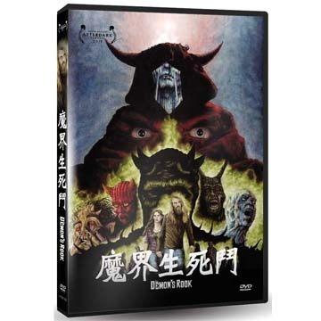 魔界生死鬥 DVD The Demon's Rook (音樂影片購)
