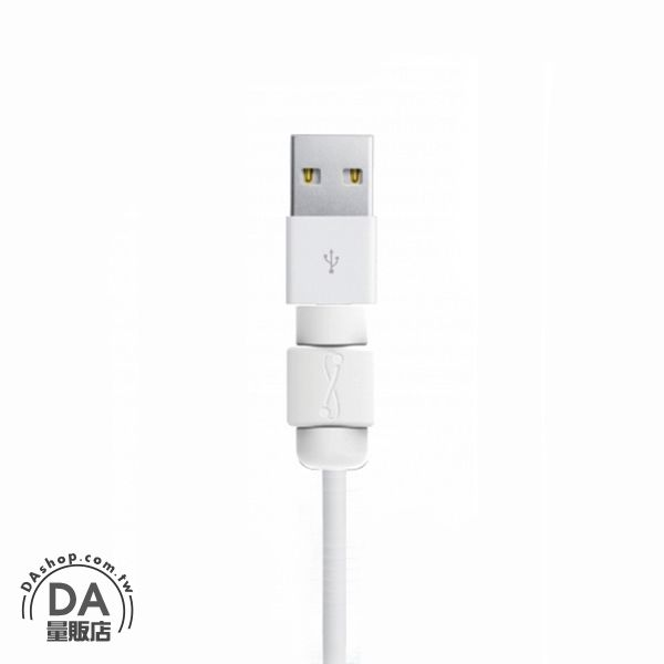 《DA量販店》Apple IPHONE I線套 USB 充電線 保護套 白色(W98-0003)