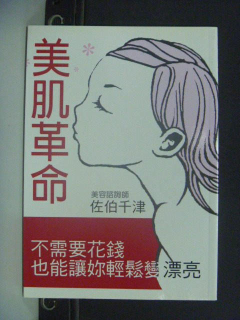 【書寶二手書T3/美容_GOS】美肌革命:不需要花錢也能讓妳輕鬆變漂亮_佐伯千津