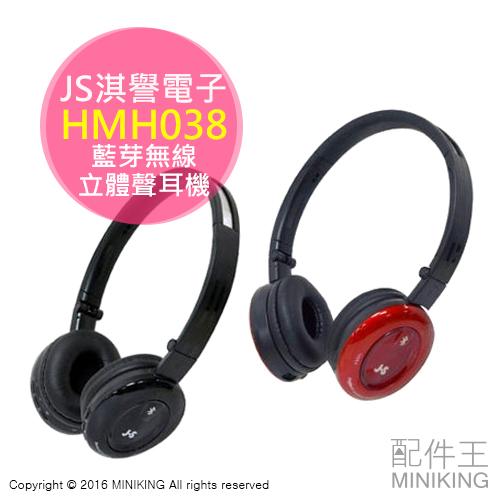 【配件王】公司貨 JS 淇譽電子 HMH038 藍牙無線立體聲耳機 180小時超長待機 藍芽V2.1 黑色 紅色