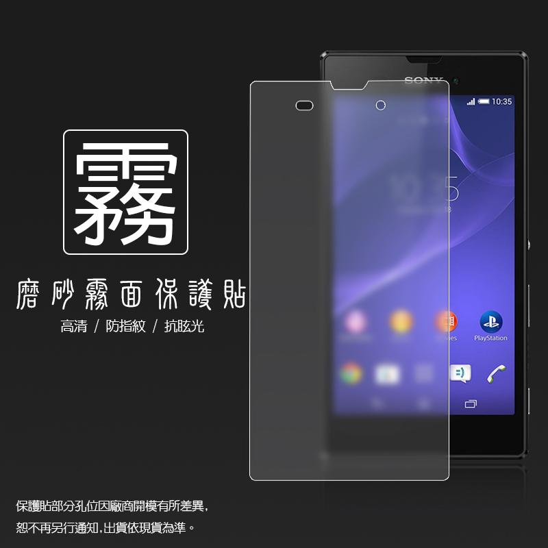 霧面螢幕保護貼 Sony Xperia T3 D5103 保護貼