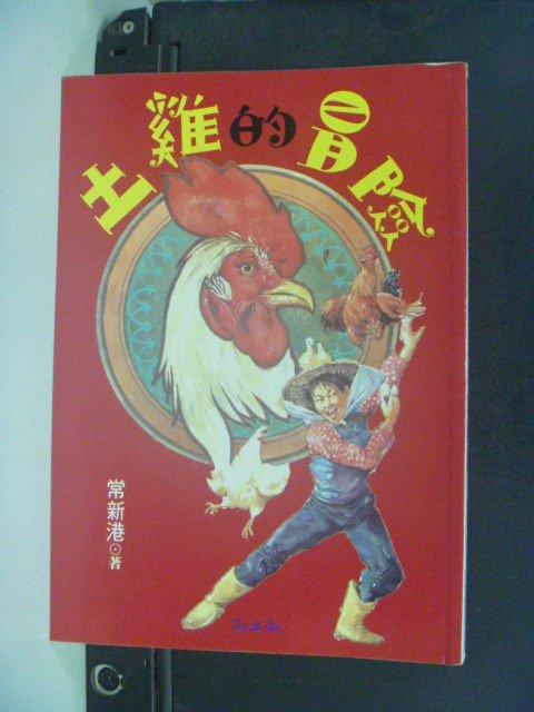 【書寶二手書T2/國中小參考書_HFD】土雞的冒險_常新港著