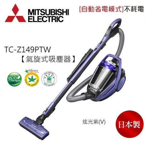 【佳麗寶】-(MITSUBISHI三菱)氣旋式無集塵袋吸塵器【TC-Z149PTW】『破盤下殺限量搶購』