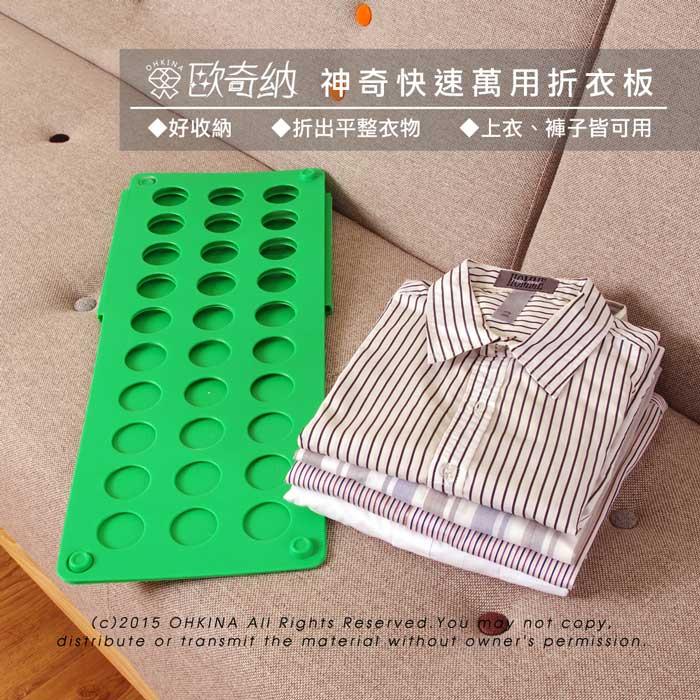 【歐奇納 OHKINA】神奇快速萬用折衣板(2入) 圖示介紹2