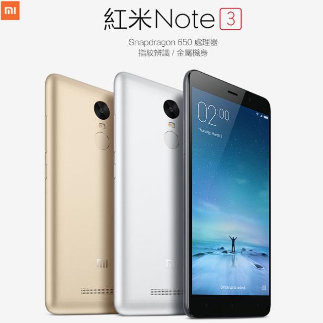 【3G/32G】紅米Note3六核心5.5吋雙卡金屬機LTE雙卡(高配版)★指紋辨識★