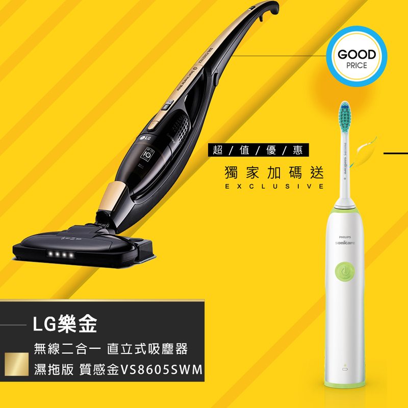【LG樂金】無線二合一 直立式吸塵器 濕拖版 / 質感金(VS8605SWM)★再贈飛利浦音波震動牙刷HX3216