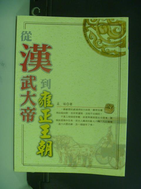 【書寶二手書T3/歷史_GGO】從漢武大帝到雍正王朝_孟琢