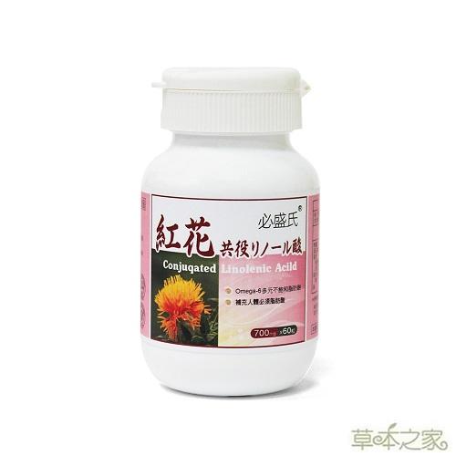 草本之家-紅花共軛亞麻油酸 CLA 60粒◎免運費