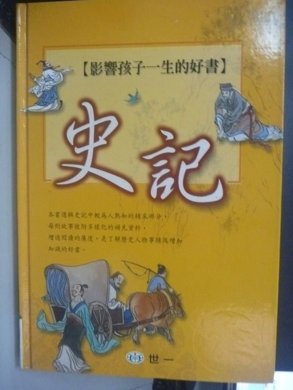 【書寶二手書T5/少年童書_ZAE】史記:影響孩子一生的好書_王金芬,鄧妙香