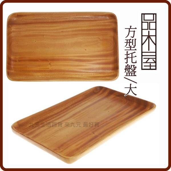 【九元生活百貨】品木屋 方型托盤/大 原木餐盤