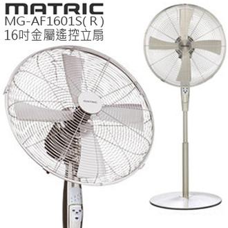 日本松木MATRIC MG-AF1601S Breeze16吋金屬遙控立扇 公司貨 0利率 免運
